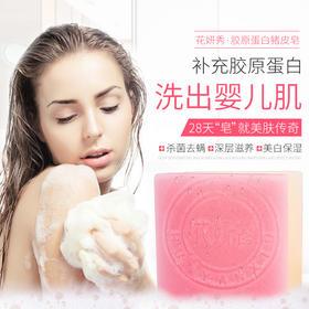 【现货现发 】胶原蛋白手工猪皮皂  抗菌除螨 滋润保湿让肌肤水润有光泽!