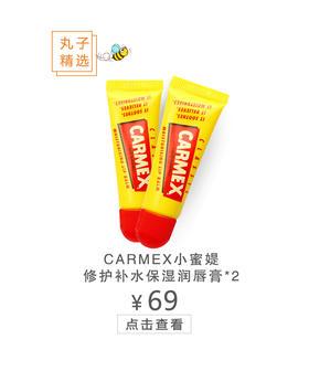 美国CARMEX小蜜媞润唇膏管装10g*2
