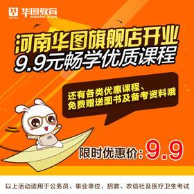 华图县区开业同庆 9.9元畅学优质课程