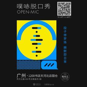 噗哧脱口秀|广州场每周五国语开放麦@1200书店天河北店囍仓