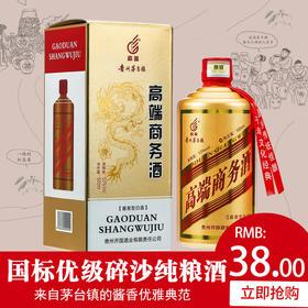 高端商务酒  酱香型53度500ml  国标优级碎沙酒