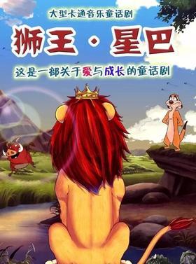 【儿童剧门票】66元大型卡通音乐童话剧《狮子王》门票,11月3日开演