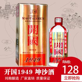 贵州开国1949坤沙窖藏酱香型原浆白酒53度500ml酒厂直营