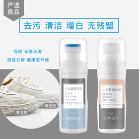 小白鞋清洁剂 小白鞋增白剂 小白鞋 波鞋去污净去黄 (积分专用)