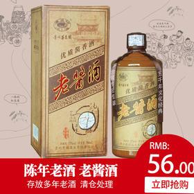 国产老酱酒 纯粮酱香白酒53度500ml 开国产品 6瓶起包邮