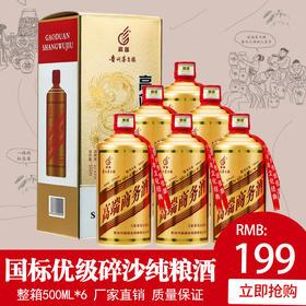 高端商务酒  酱香型 53度500ml*6  国标优级碎沙酒