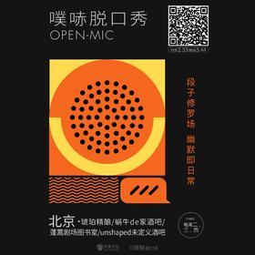 噗哧脱口秀|北京场开放麦每周四@unshaped未定义酒吧