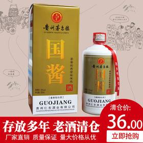 石荣霄 国酱酒53度 500ml酱香型高度白酒
