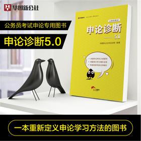 华图新公社 公务员考试用书 申论诊断5.0