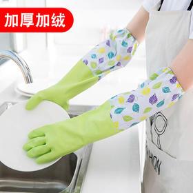 【防滑保暖 呵护你的双手】防水乳胶加绒家务手套 柔软保暖 防水防滑