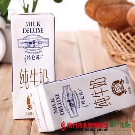 【优质醇香】特仑苏纯牛奶250ml*12