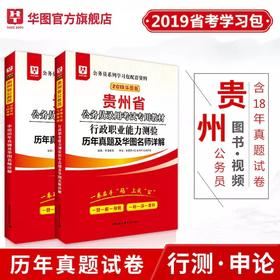【真题】贵州公务员真题2019升级版—— 贵州省公务员录用考试,行测申论 历年真题2本