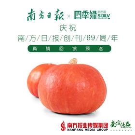 【香甜粉糯】宁夏红南瓜 约300g