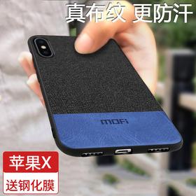 莫凡 手机保护套 修系列拼接款-iphoneX