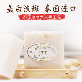【原装进口超值3块装】一洗白大米皂 亮白肌肤 热卖 <YXM4F0>