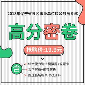 【现货-顺丰包邮】2018年辽宁省县区事业单位转公务员考试高分密卷,16点前下单,当日发货