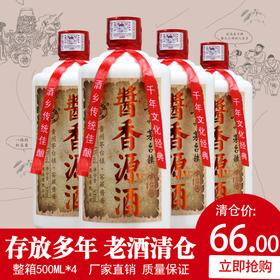 廉益坊酱香源酒53度500ml酱香型原浆高度国产白酒 4瓶套装