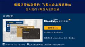 2018年飞客会员年度大会-上海返场站 11月24日下午14:00-18:00 上海万豪虹桥大酒店三楼万豪殿