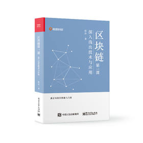 《区块链第一课:深入浅出技术与应用》
