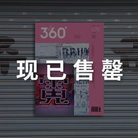 街头文字 | Design360°观念与设计杂志 | 76期