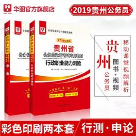 【学习包】贵州公务员教材2019升级版—— 贵州省公务员录用考试专用教材 行测申论 教材2本