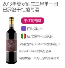 2013年莫罗酒庄三星特级田单一园巴罗洛干红葡萄酒