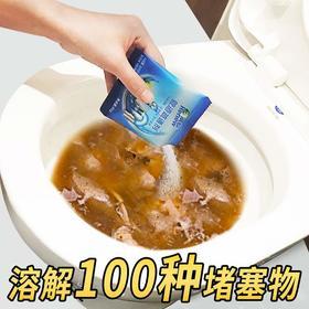 【3秒快速疏通 不伤管道】润友管道疏通剂,可溶解头发 食物残渣 一小包50g 热卖