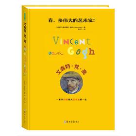 艺术三本套装(宫娥+蒙拉丽莎+梵高)——一本书读懂艺术史上最神秘的画作,带给你亲临艺术现场的感染和穿越历史的震撼