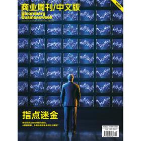《商业周刊中文版》 2018年10月第19期
