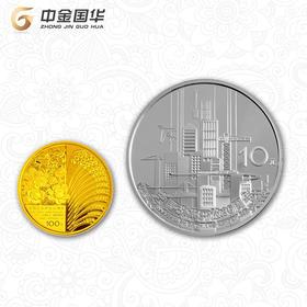 中国改革开放30周年纪念金银币