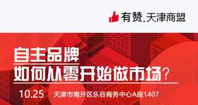 【天津商盟】自主品牌如何从零开始做市场?
