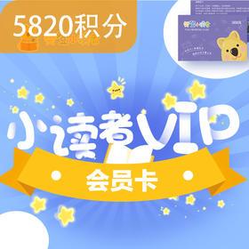 樊登小读者VIP会员卡(扫码获取  归属于公共渠道)
