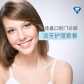 【佳鑫口腔】-洁牙护理套餐