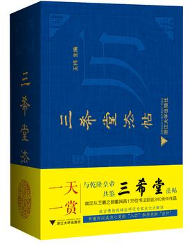 2019中国书法日历:三希堂法帖  一天一赏 从王羲之到董其昌135位书法巨匠340余件作品