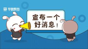 2018年武汉农村义务教师志愿者招聘考试1元礼包