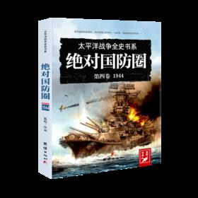 太平洋战史系列; 第四卷  绝对国防圈:1944
