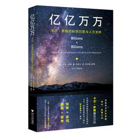 亿亿万万 : 卡尔•萨根的科学沉思与人文关怀