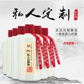 定制酒(竖标版)酱香白酒高度国产纯粮食老白酒 1号酒500ml*6