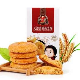 【满百包邮】燕麦酥120g 木糖醇食品  适合糖友的零食 纸盒装(饼干零食类)