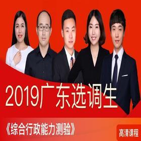 2019年广东选调生考试《综合行政能力测验》基础精讲班