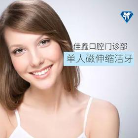 【佳鑫口腔】-单人磁伸缩洁牙护理套餐
