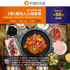 88元抢购龙门1号老火锅8荤5素四人火锅套餐,包含锅底油碟!性价比超高!