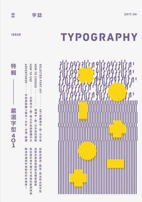 [预售]Typography字志:系列03 经典常用字型 字体设计