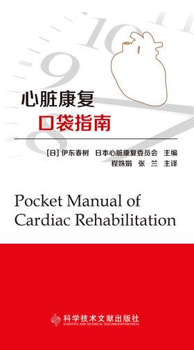心脏康复口袋指南 科技文献出版社