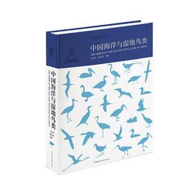 《中国海洋与湿地鸟类》