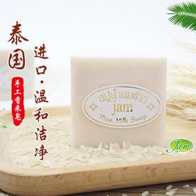 【去哪儿】【泰国进口】一洗白天然手工大米皂  亮白肌肤  洗脸沐浴<QNEDD>