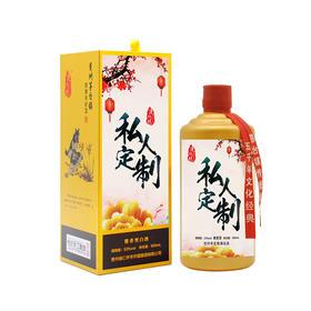 定约号定制酒贵州国产白酒送礼品婚宴酱香型狗年纪念纯粮食高度酒
