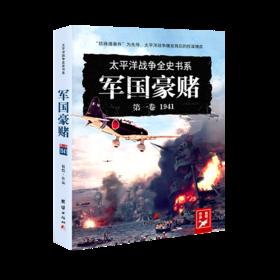太平洋战史系列;第一卷  军国豪赌:1941
