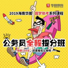 2019海南华图圆梦助考系列课程-公务员全程提分班