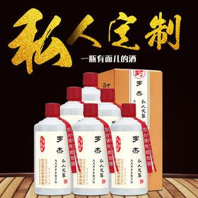 定制酒贵州国产白酒送礼品婚宴酱香型纯粮食酒 1号酒整箱6瓶
